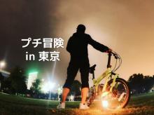 自転車に乗って手ぶらでキャンプ!若洲公園で気軽にアウトドア体験