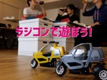 【ノリが小学生】3輪ラジコン 「ダンシングライダー」遊び方5選!