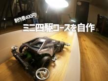 ミニ四駆ブランク33年のおじさんが制作費400円で自作コースを楽しむ