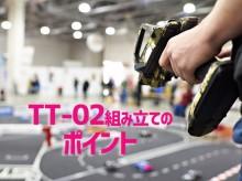 タミヤTT-02を組み立てる際の注意、メカ接続や充電設定などを一挙解説!