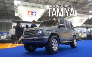 2019全日本模型ホビーショーで「タミヤの空気」を吸いに行こう!