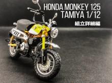 タミヤ「ホンダモンキー125」を楽しく効率的に製作するためのヒント集