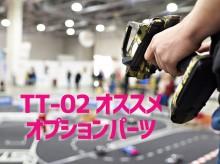 オンロードRCカー「TT-02」ユーザーおすすめの「タミヤ純正オプションパーツ」優先度順購入ガイド
