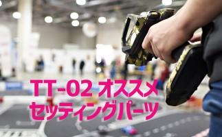 タミヤTT-02ユーザーにおすすめ!「セッティング用オプションパーツ」ガイド