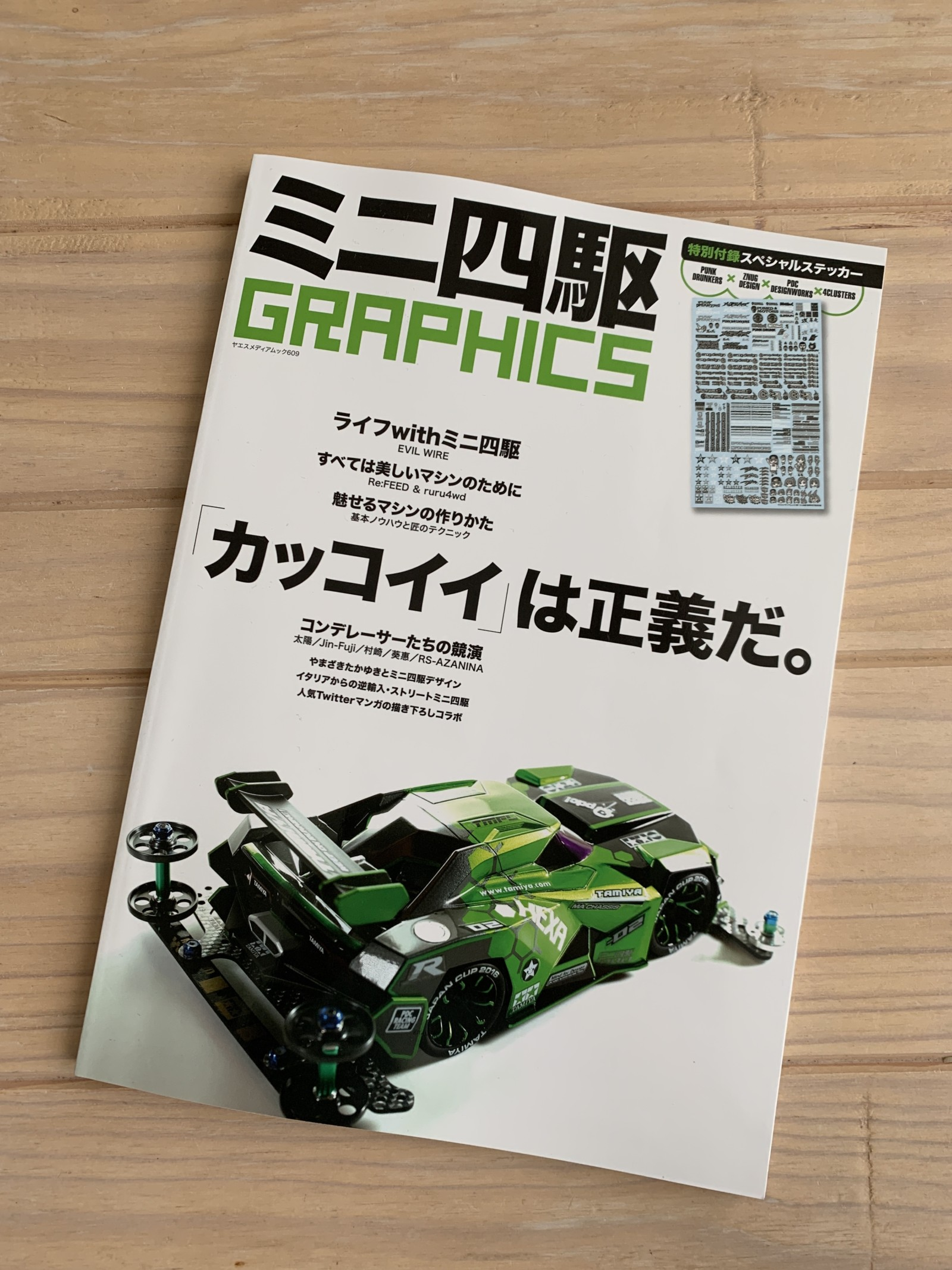 ミニ四駆GRAPHICS