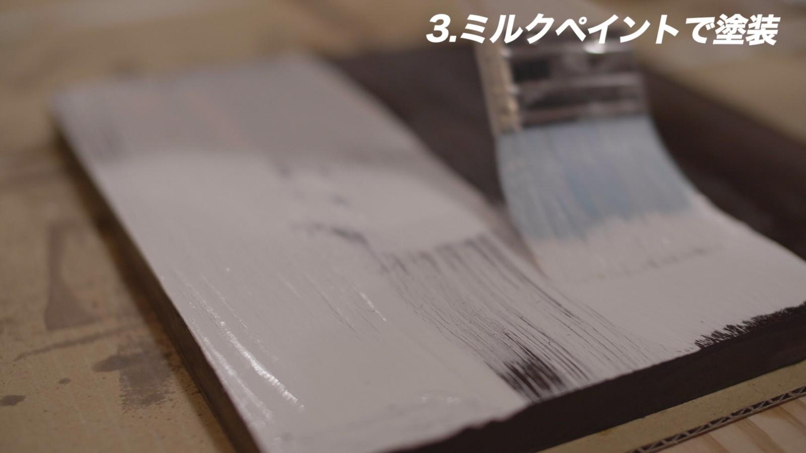 クラッキングメディウムの塗装