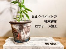 ターナー「ミルクペイント」とポスターを使った「ビンテージ加工の植木鉢」をDIY