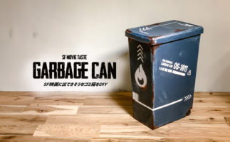 【偏愛DIY#04】SF感増し増し!ブレードランナーに出てきそうなゴミ箱をDIY