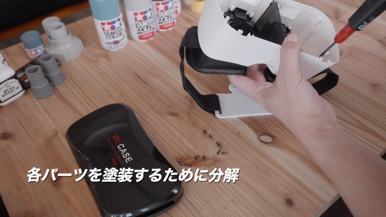 VRゴーグルをSFガジェット風にリメイク