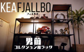 IKEAの男前インテリア「フィエルボ」がプラモデルのコレクション用ラックとして理想的