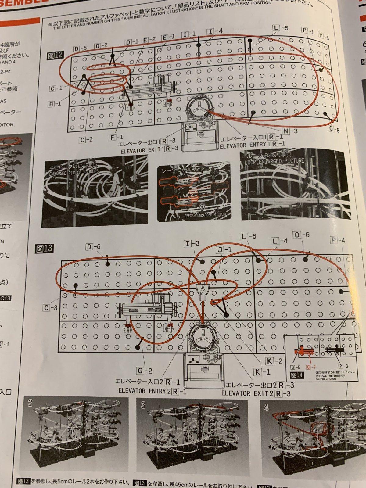 スペースレールレベル4の説明書