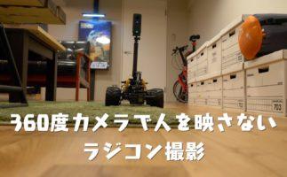 【360度カメラで人を映さない方法】ラジコンとGoProを使った遠隔操作システムにチャレンジ