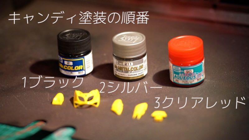 キャンディ塗装の塗料
